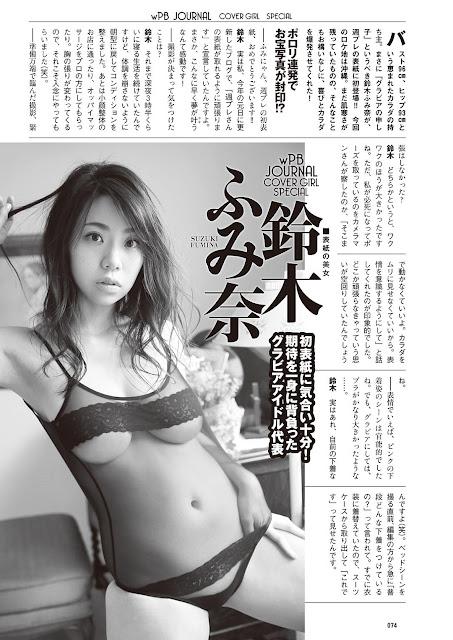 Suzuki Fumina 鈴木ふみ奈 Weekly Playboy No 10 2017 Photos