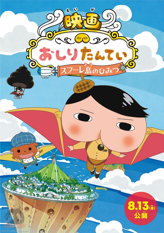 Oshiri Tantei Movie 3: Sufure Shima no Himitsu