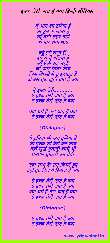 ishq-teri-jaat-hai-kya-hindi-lyrics