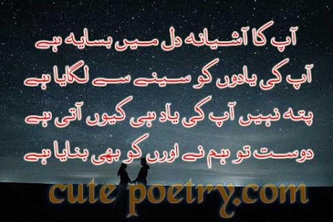 Cute poetry&Sad poetry Aap kaa Aashiyana Dill main basayaa hay