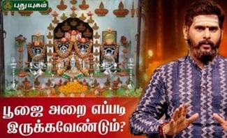 Aanmeega Thagavalgal | Magesh Iyer 01-06-2020 Puthuyugam Tv