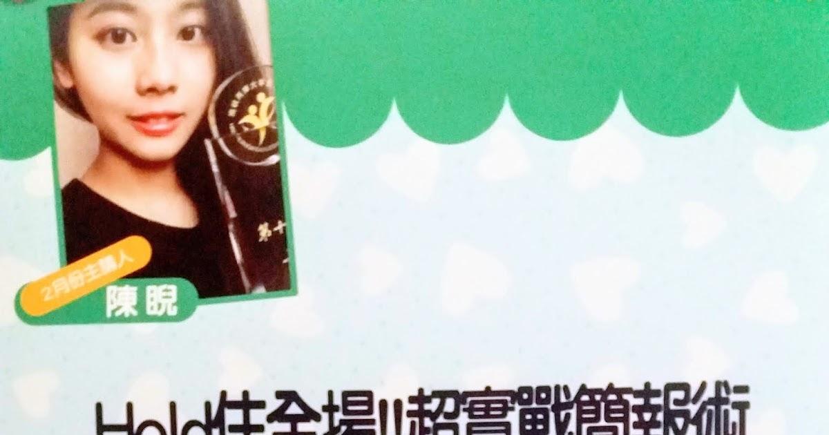 人生茹藝: 學習紀錄。陳睨 Hold住全場 超實戰簡報術。錠嵂好好玩【職場系列講座】學習心得 by胡善茹