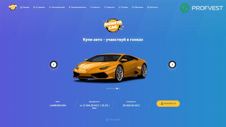 MonetaCar обзор и отзывы HYIP-проекта