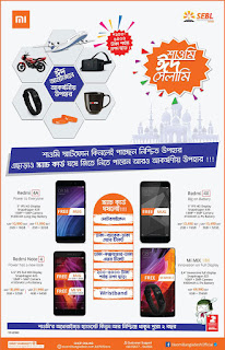 Xiaomi Eid Offer | Get special offer or discount with Xiaomi smartphone in Bangladesh 2017