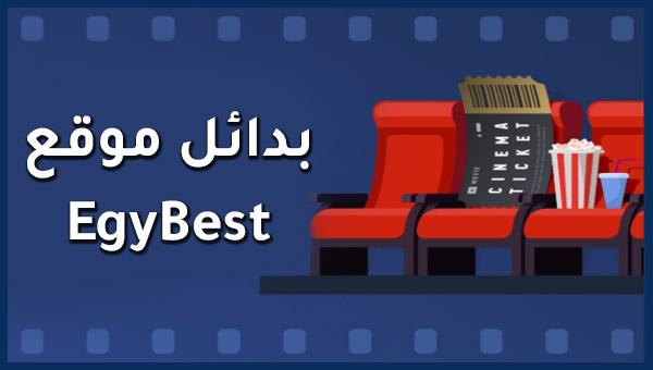 أفضل بديل لموقع EgyBest لمشاهدة و تحميل الأفلام المترجمة