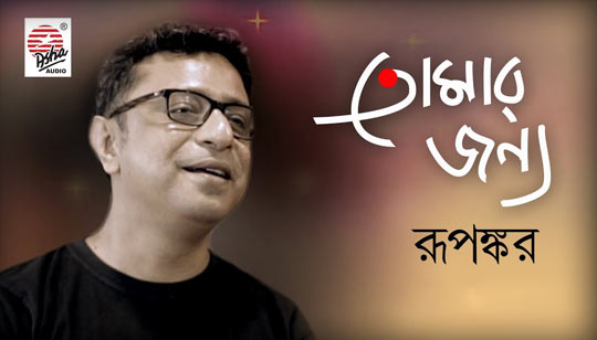 Tomar Jonnyo Full Lyrics (তোমার জন্য) Puja Song