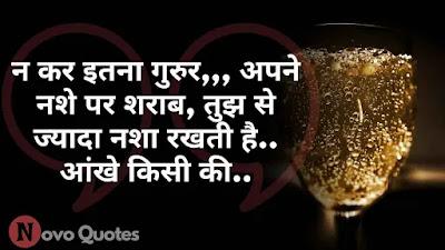 Best Sharab Shayari in HIndi