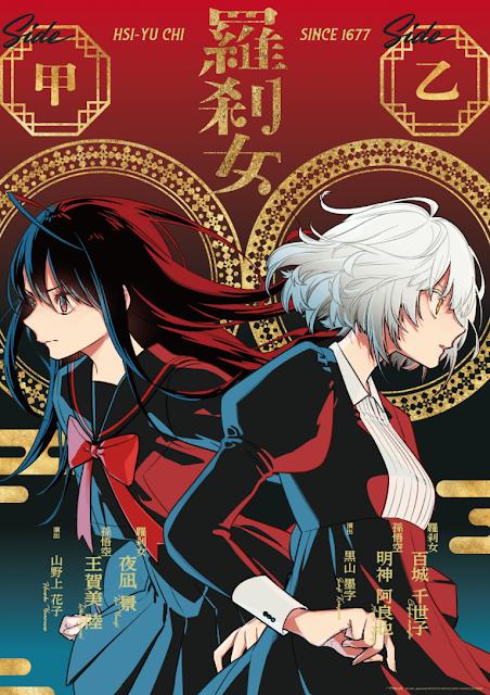Manga: Se cancela el manga Act-Age de Matsuki Tatsuya y Usazaki Shiro