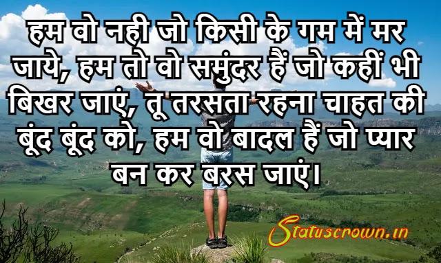 New Attitude Status Quotes Hindi 2021