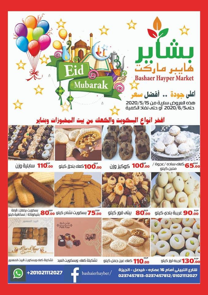 عروض بشاير هايبر ماركت فيصل من 15 مايو حتى 5 يونيو 2020 عيد فطر مبارك