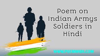 कविता भारतीय आर्मी पर हिन्दी मेPoem on Indian Armys Soldiers in Hindi