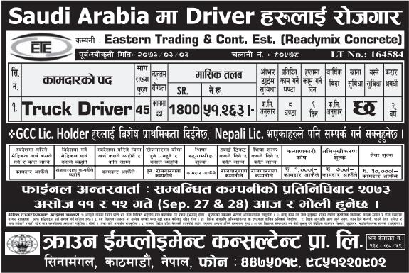Jobs For Nepali In Saudi Arabia Salary- Rs.51,263