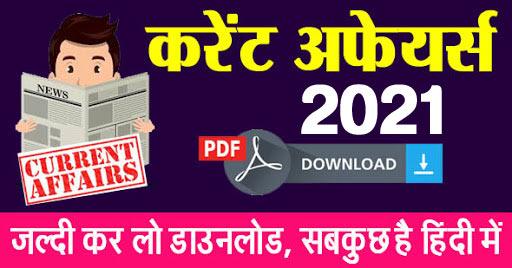 Current Affairs 2021 Magazine in Hindi PDF Download