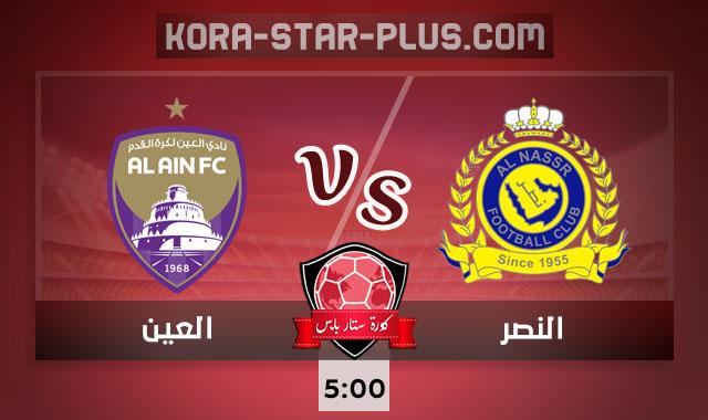 مشاهدة مباراة النصر والعين بث مباشر اليوم الخميس 24-09-2020 في دوري أبطال آسيا