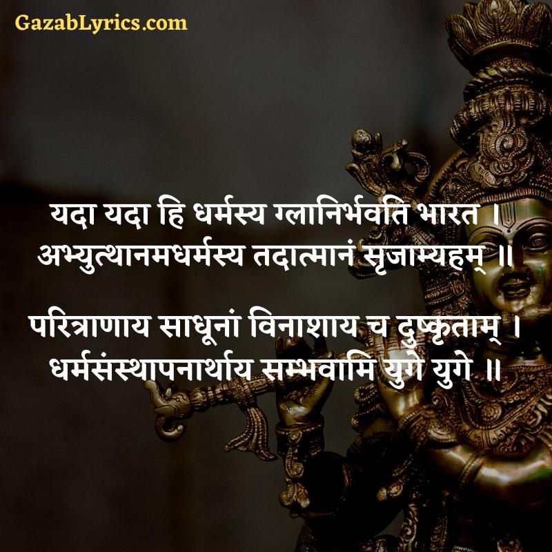 yada yada hi dharmasya lyrics images