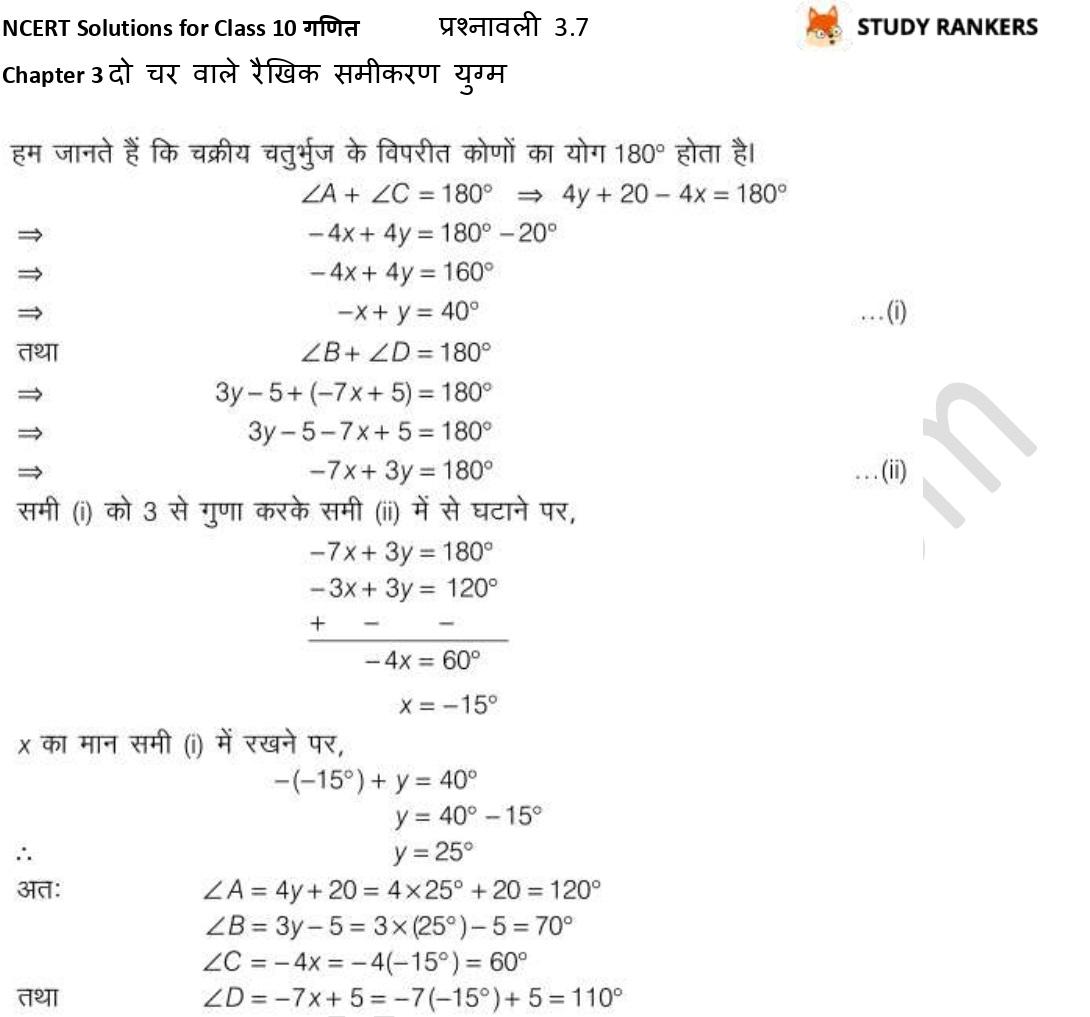 NCERT Solutions for Class 10 Maths Chapter 3 दो चर वाले रैखिक समीकरण युग्म प्रश्नावली 3.7 Part 12