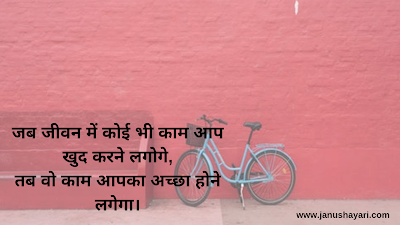 Best Life Quotes In Hindi,