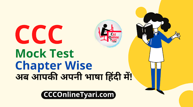 ccc online test chapter wise in hindi 2021
