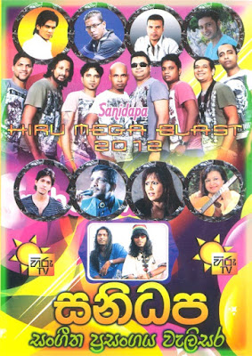 HIRU MEGA BLAST WITH SANIDAPA LIVE IN WELISARA 2012