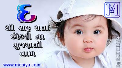 દ થી શરુ થતા હિન્દુ બાળક ના નામ ગુજરાતી માં [ પેજ 1 ] - Hindu Girl Names Starting With D In Gujarati Page 1