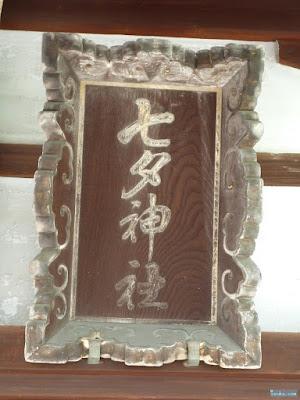 七夕神社扁額