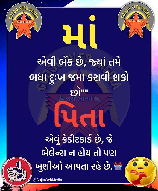 Joke On Gujarati
