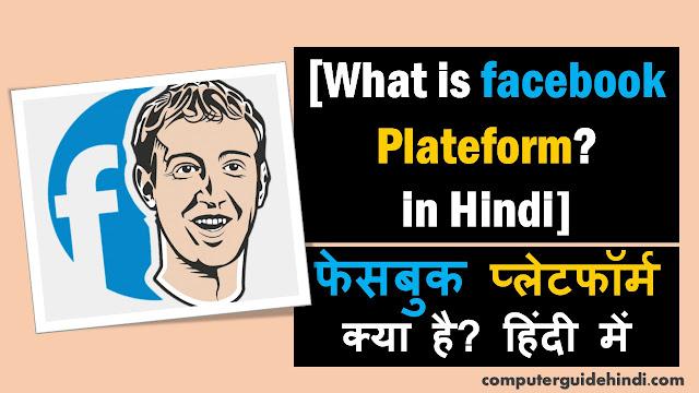 What is Facebook Platform? in Hindi[फेसबुक प्लेटफॉर्म क्या है?]