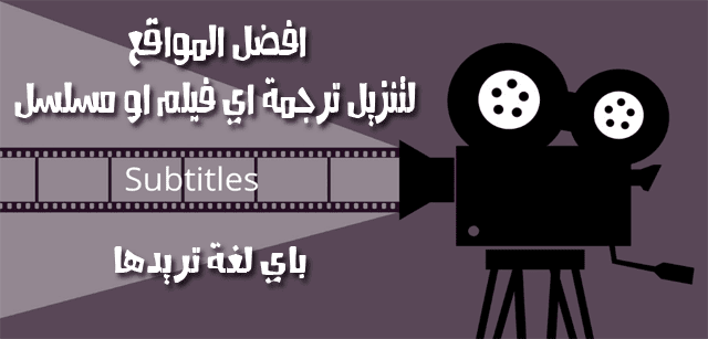 افضل المواقع لتحميل ملف ترجمة عربي للافلام و المسلسلات الاجنبية