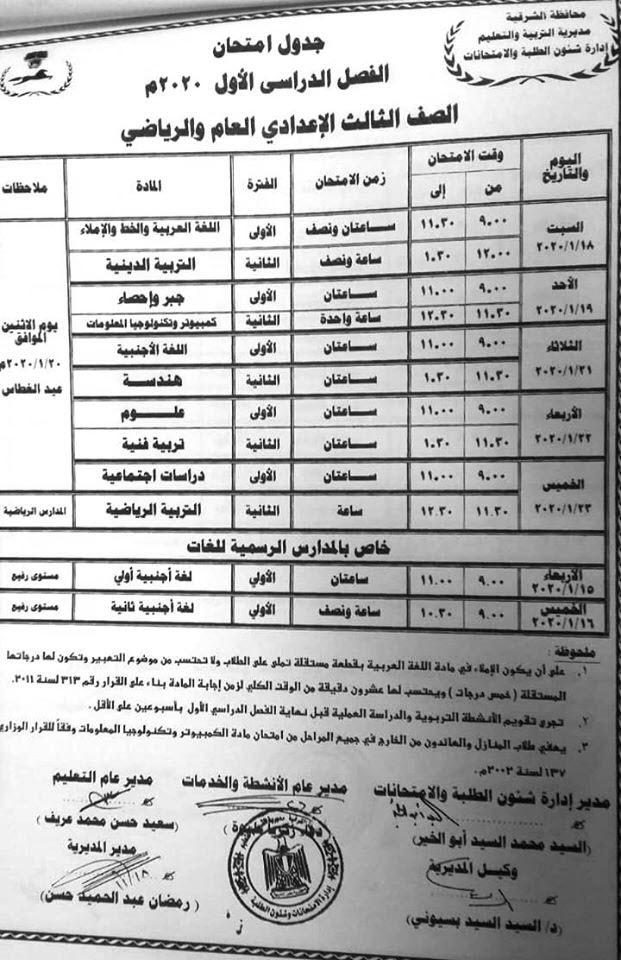 جدول إمتحانات الشهادة الإعدادية الصف الثالث الإعدادى الترم الأول 2020