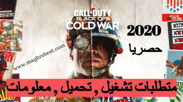 متطلبات تشغيل Call of Duty Black Ops Cold War  تحميل اللعبة و معلومات