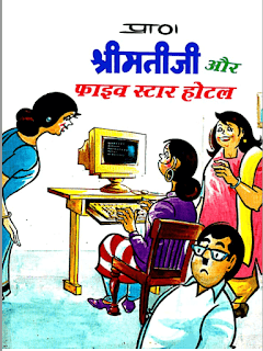 ShriMati-Ji-Aur-Five-Star-Hotel-PDF-Book-In-Hindi-Free-Download