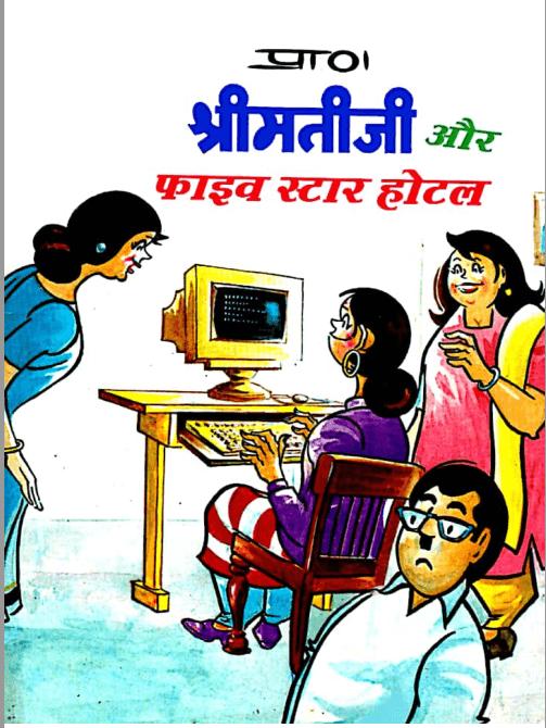 श्रीमती जी और फाइव स्टार होटल पीडीऍफ़ पुस्तक हिंदी में | ShriMati Ji Aur Five Star Hotel PDF Book In Hindi Free Download