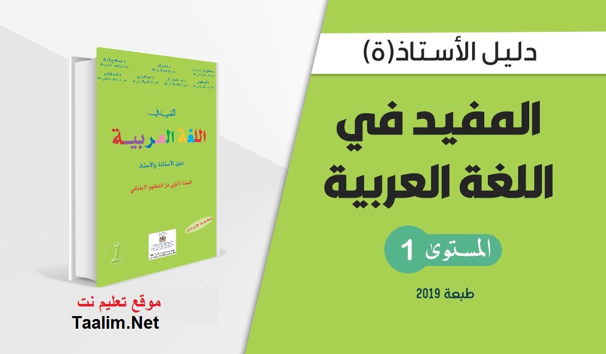 تحميل..دليل المفيد في اللغة العربية للمستوى الأول || طبعة 2019