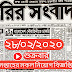Saptahik Chakrir Khobor Newspaper 28 February 2020 সাপ্তাহিক চাকরির খবর পত্রিকা pdf Download