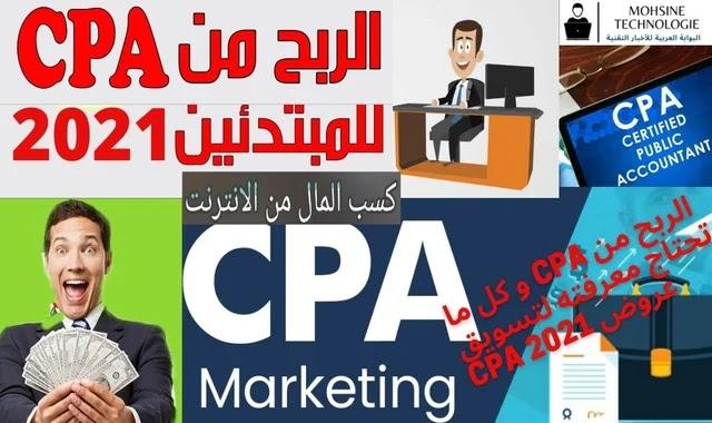 cpa هو اختصار لكلمة cost, ال cpa هو اختصار لكلمة , لتسويق و ترويج عروض cpa, افضل طريقة للربح من الانترنت , الربح من الانترنت للمبتدئين بدون, الربح من خلال ترويج عروض , الربح من cpa وما هى , أحد مجالات الربح من الانترنت , العمل وهو أحد مجالات الربح , الربح من CPA و كل ما تحتاج معرفته لتسويق عروض CPA 2021