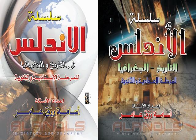 اختبار علي الوحده الاولي جغرافيا سياسيه 2018-2019