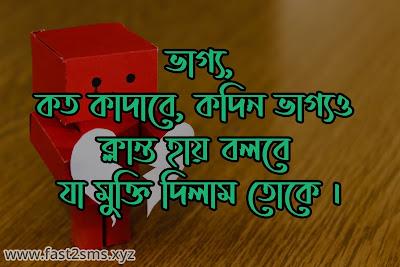 bangla sad pics by fast2smsxyz