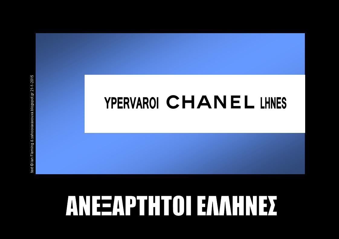 YPERVAROI CHANEL LHNES