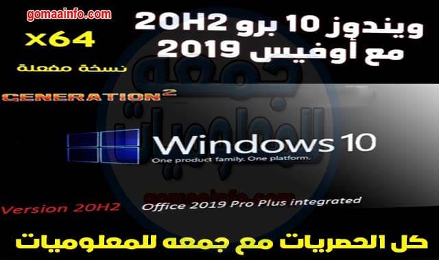 تحميل ويندوز 10 برو 20H2 مع أوفيس 2019 | windows 10 pro 20H2 and office 2019
