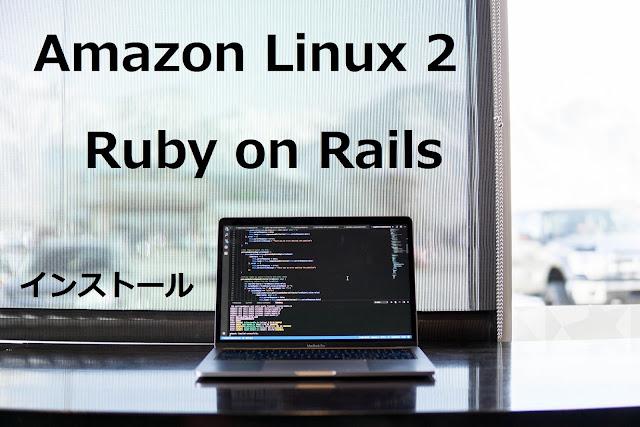 Amazon Linux 2へのRuby on Railsのインストール