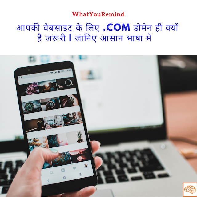 Why .com domain name is important in Hindi