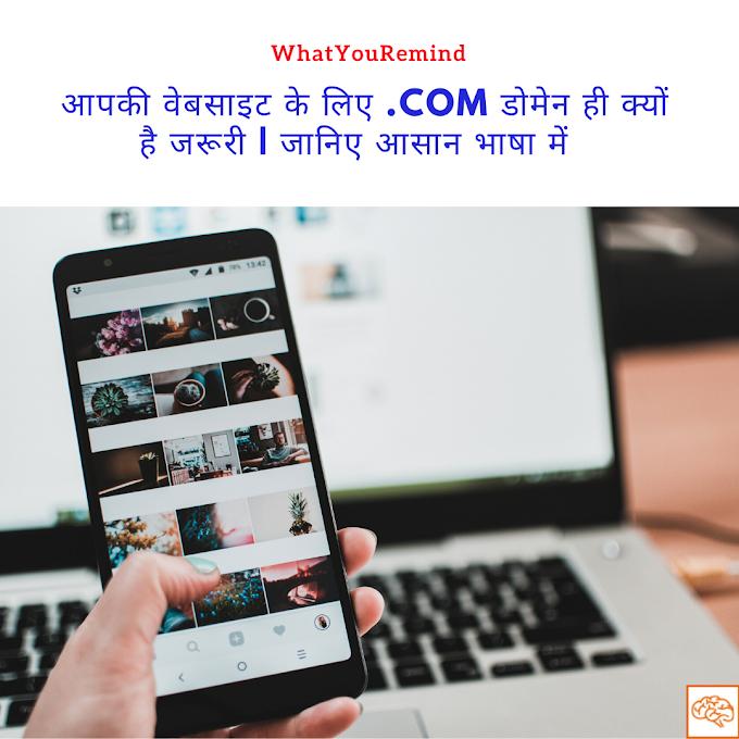आखिर क्यों .com Domain Name ऑनलाइन दुनिया में इतना प्रसिद्ध है?