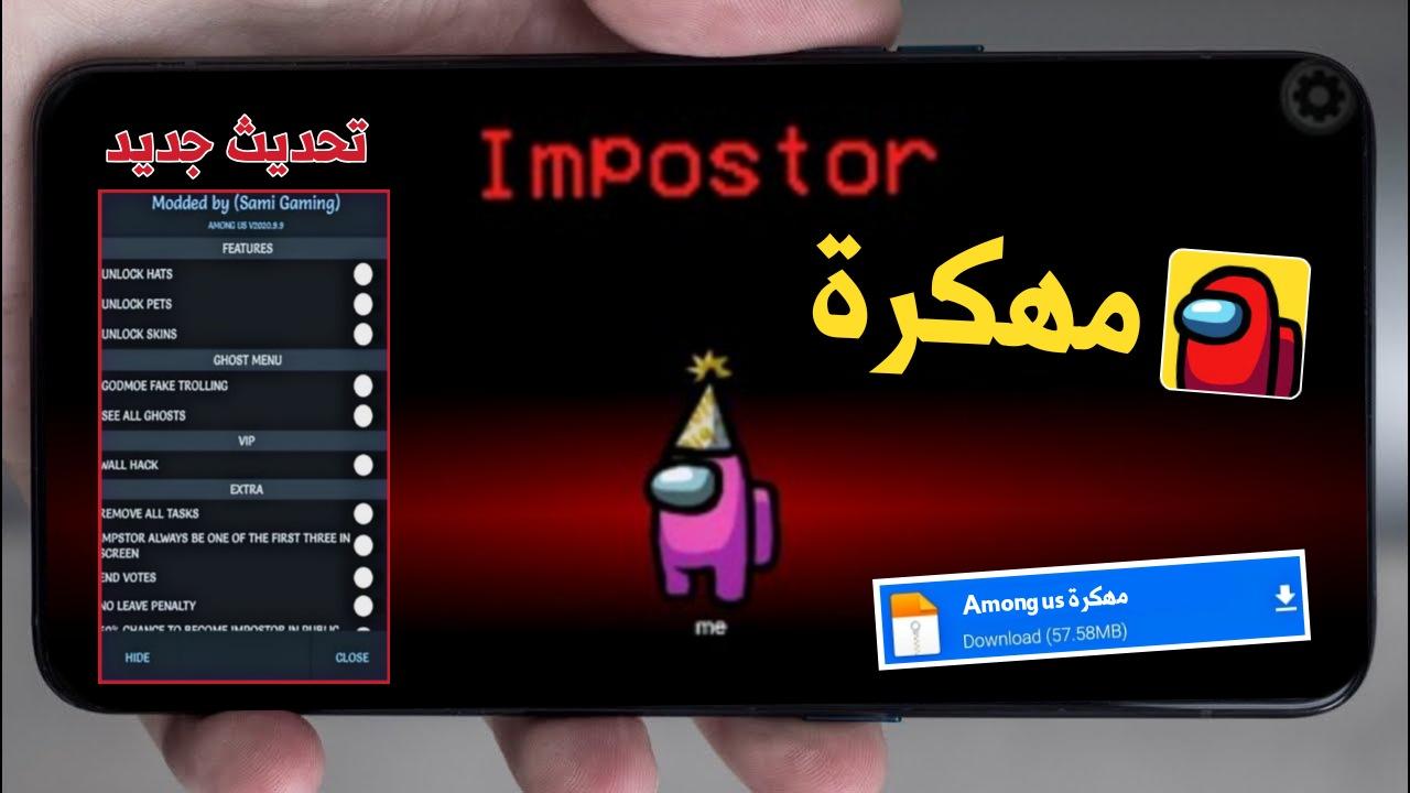 تحميل atou imposter ) among us ) للاندرويد آخر اصدار بدون اي مشاكل