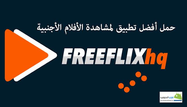 تحميل البرنامج التلفزيوني Freelix HD للأندرويد