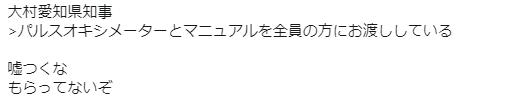 愛知県パルスオキシメーター