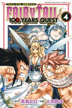 FAIRY TAIL 100 YEARS QUEST (フェアリーテイル 100年クエスト)
