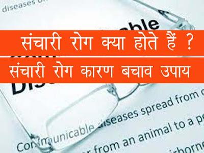 संचारी रोग ( संक्रामक रोग) | Communicable disease in Hindi