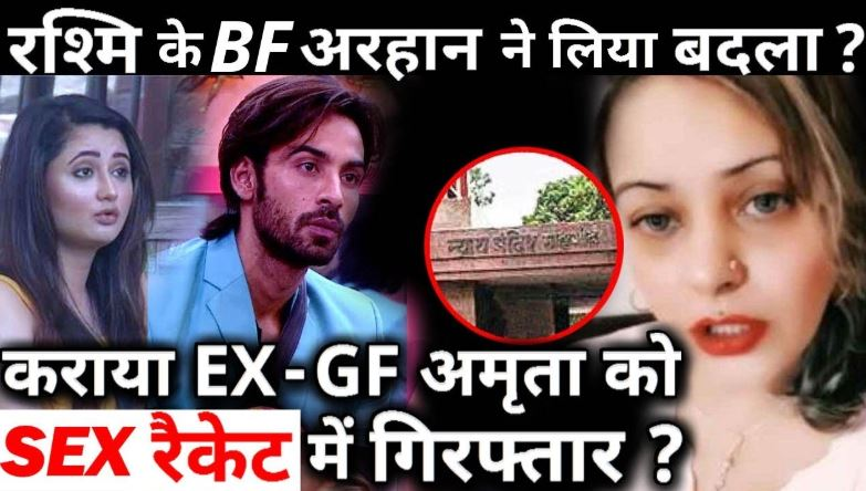 SEX RACKET CASE: Arhaan Khan's Ex-GF, Amrita Dhanoa Arrested In A Police Raid At A 5-Star Hotel