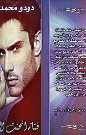 رواية فتاة انحنت من اجل الحب كاملة للتحميل  pdf -  دودو محمد