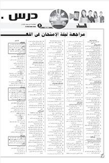 ليلة امتحان اللغه العربيه للصف الثالث الاعدادي الترم الاول 2020، توقعات جريدة المساء